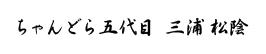 ちゃんどら五代目 三浦松陰